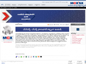 MCX Stock Exchange's website in Telugu