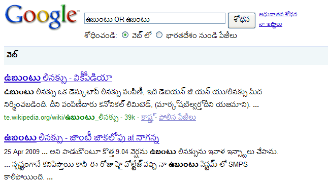 Telugu search results for Ubuntu in Google