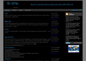 MeeMaata.com Homepage