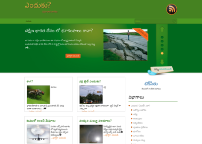 Home page of enduku.com