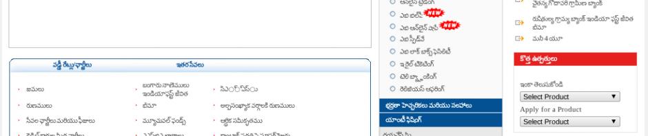 Andhra Bank website in Telugu