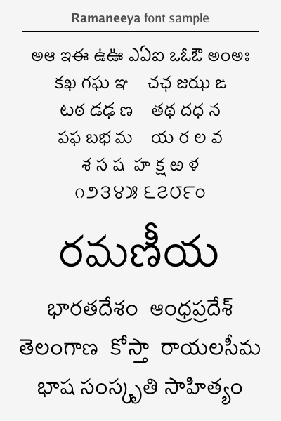 Ramaneeya Telugu font sample