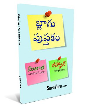 Blaagu Pustakam (Blog Book)