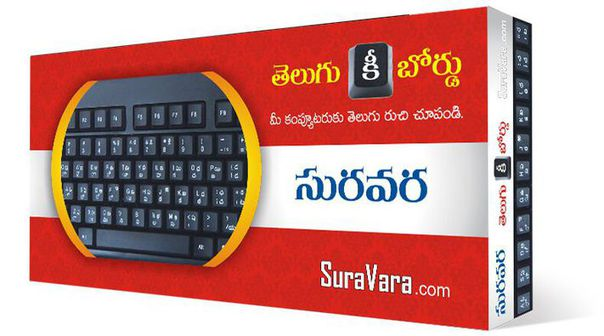 SuraVara Telugu InScript Keyboard
