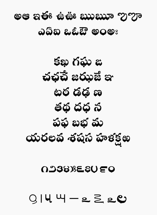 Ponnala Telugu font sample