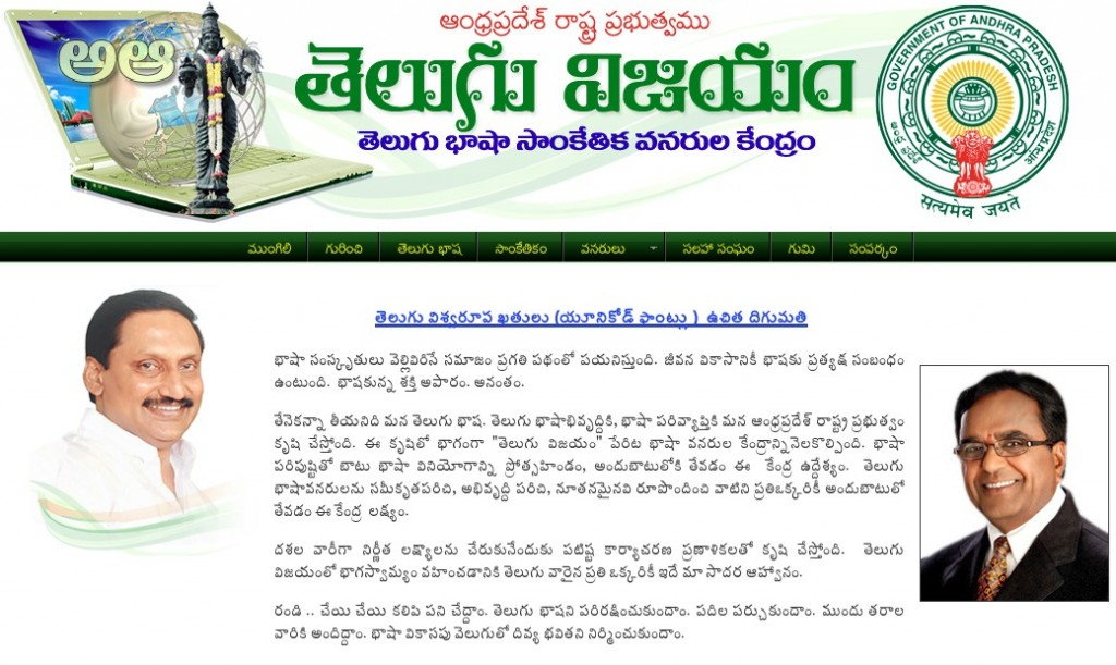 Homepage of Telugu Vijayam Website