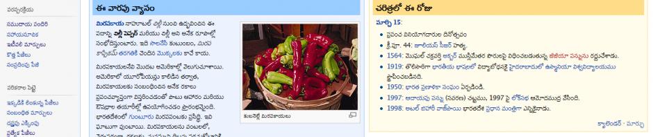 Telugu Wikipedia's Homepage