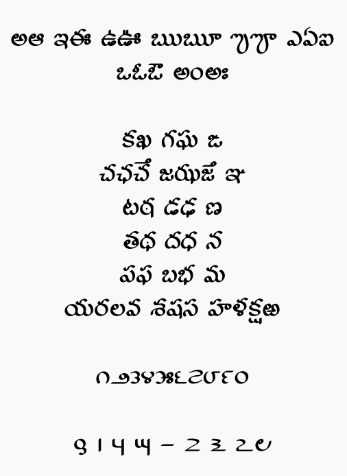 Suravara Samhita Telugu Unicode font sample