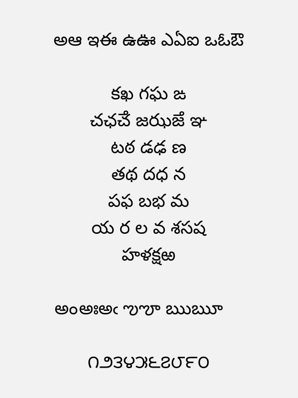 Noto Sans Telugu font sample