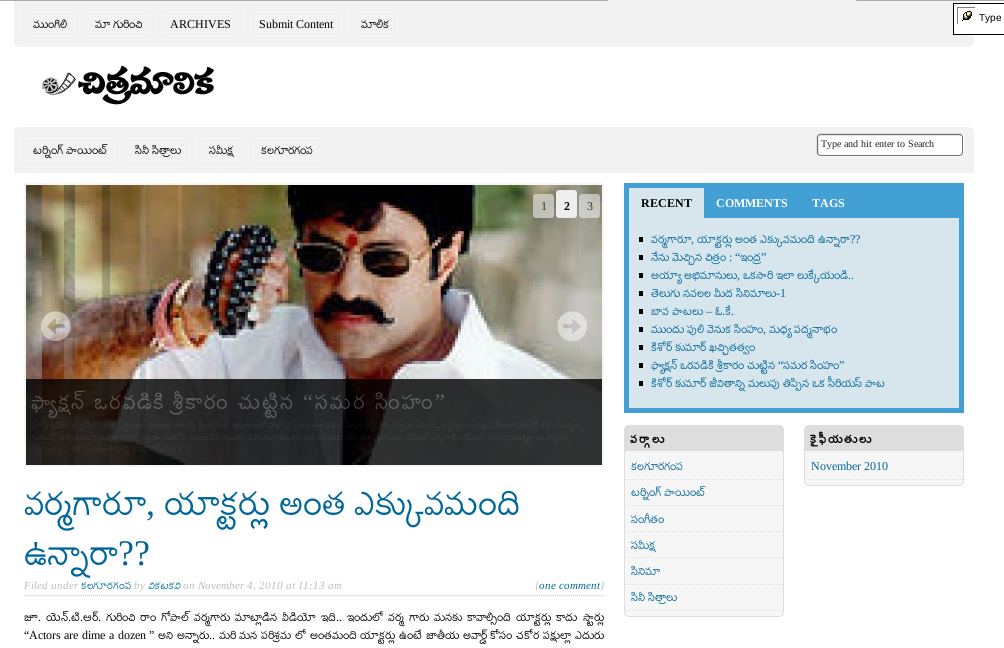 A screen shot of Chitra Maalika website